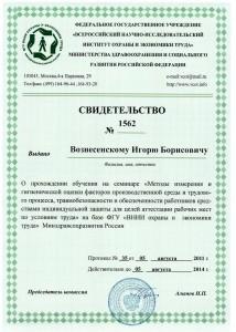 Вознесенский иб овпф2011