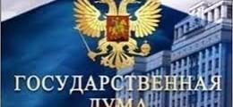 Законопроект об изменениях в спецоценку уже в Госдуме
