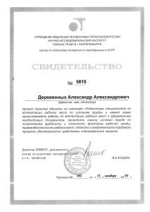 Деревянных аа овпф арм 2010