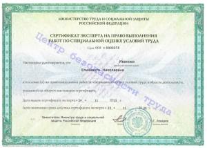 ИвановаСертСОУТ_1