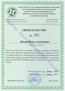 Лицензии и аккредитации