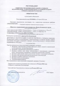 Свид.Ростехнадзора ЦБТ 33-38-2016