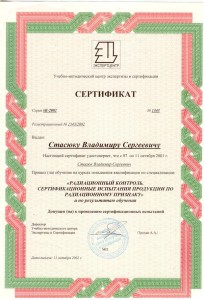 Сертиф РК Стасюк