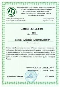 Сулим3291