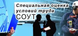СХЕМА ПОРЯДКА ПРОВЕДЕНИЯ СПЕЦОЦЕНКИ УСЛОВИЙ ТРУДА (видео)