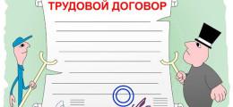 Минтрудом России предложена типовая форма трудового договора между микропредприятием и его работником