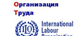 Всемирный день охраны труда – 28 апреля 2016