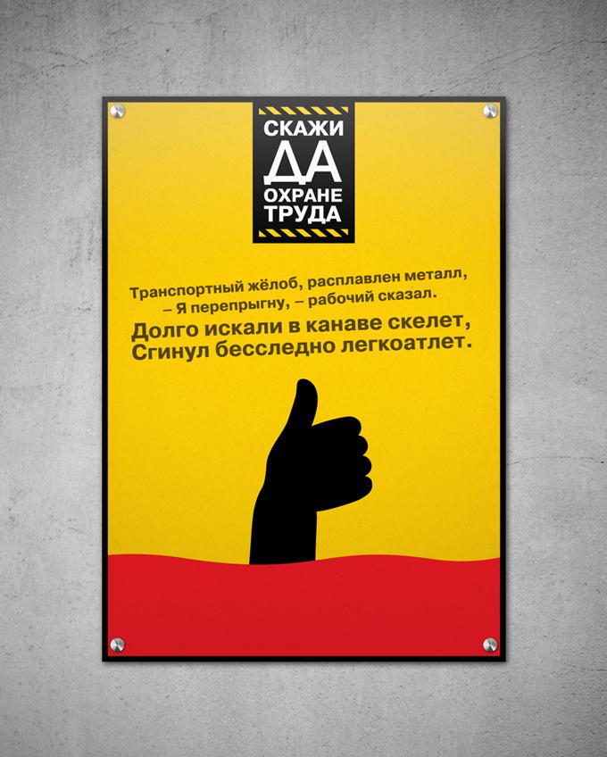 poster-2011-nlmk-da08