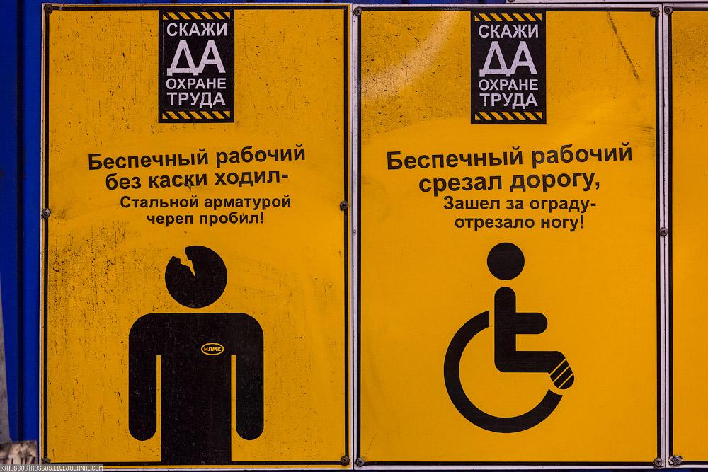 инструкции и плакаты по охране труда